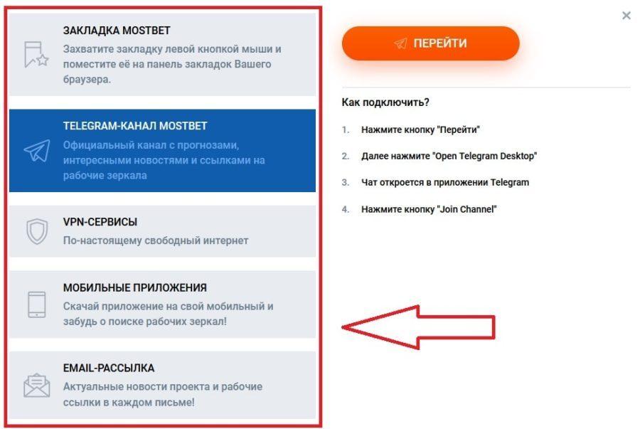 Фото с сайта букмекерской конторы, где отображены способы обхода блокировок Мостбет.