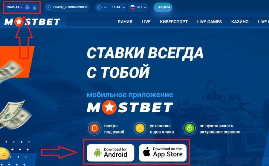 Скачать мобильное приложение Mostbet на телефон