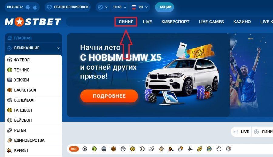"""Версхнее меню на сайте Мостбет для перехода в """"Линию""""."""